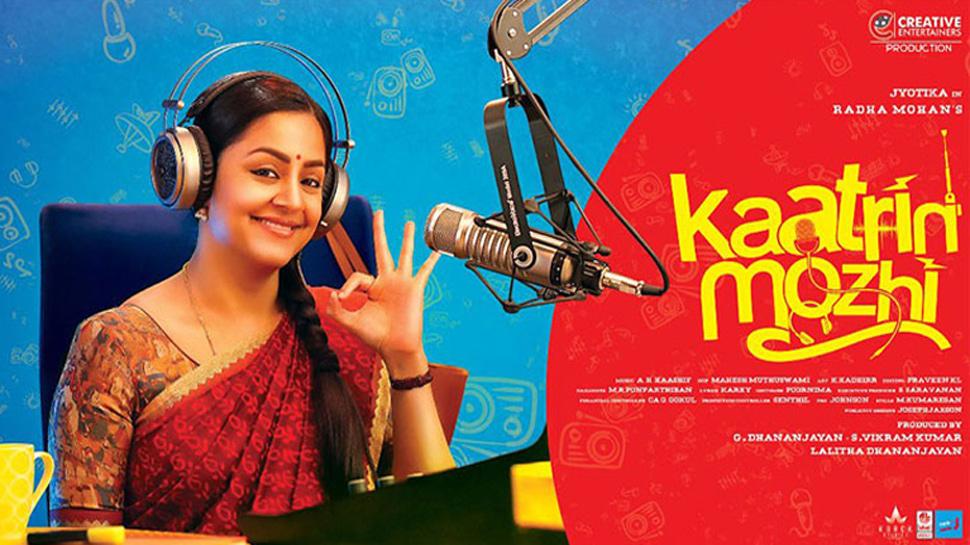 Trailer: ജ്യോതിക ചിത്രം കാട്രിന് മൊഴിയുടെ ട്രെയിലര് പുറത്തിറങ്ങി