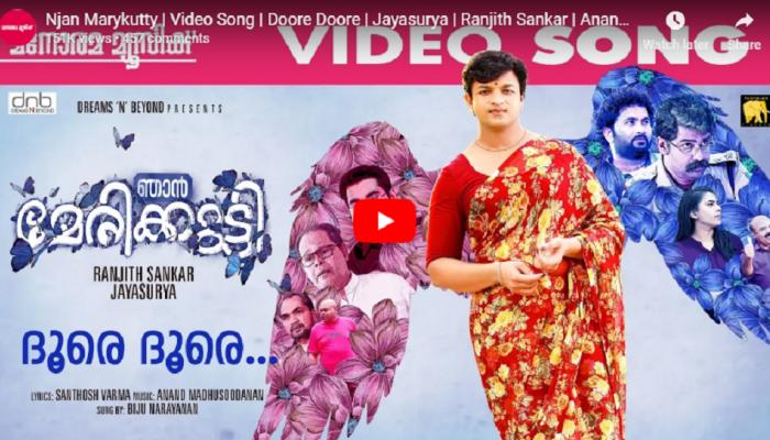 VIDEO: ജയസൂര്യ ട്രാന്സ്ജെന്ഡറായി എത്തുന്ന ഞാന് മേരിക്കുട്ടിയിലെ ഗാനം പുറത്തിറങ്ങി