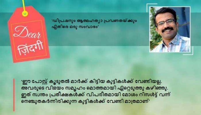 ഡിയര് സിന്ദഗി: ആര്ക്കാണോ കുറവ് മാര്ക്ക്, അവരിലാണ് പ്രതീക്ഷ!