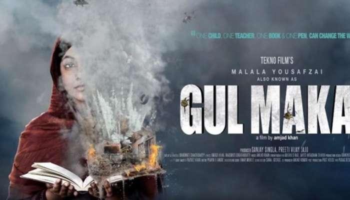മലാലയുടെ കഥ: 'ഗുൽ മകായ്'യുടെ ഫസ്റ്റ്ലുക്ക് പോസ്റ്റര് പുറത്ത്