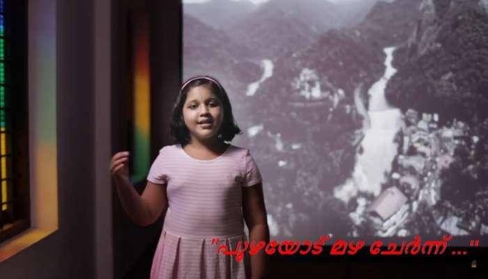 Video: 'വലിയ കാര്യങ്ങളുടെ കുഞ്ഞു പാട്ടു'മായി ബിജിബാലിന്റെ മകള്